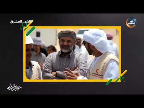 عيال زايد | تعرف على دعم الهلال الأحمر الإماراتي لساحل حضرموت
