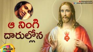 AA NINGI DAARULONA Song   Sankeerthana Album   Latest Telugu Christian Songs 2019   Anjana Sowmya - MANGOMUSIC