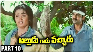 Alludu Garu Vacharu Telugu Full Length Movie | Part- 10 | Jagapathi Babu | Abbas | Heera | Kousalya - RAJSHRITELUGU