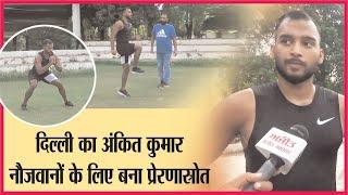 VIDEO : दिल्ली का अंकित कुमार नौजवानों के लिए बना प्रेरणास्रोत