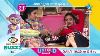 Bigg Boss Telugu: Interesting conversations between Vithika Sheru & Sreemukhi - MAAMUSIC