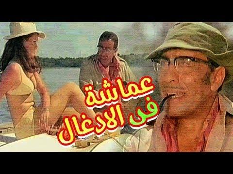 فيلم عماشة في الادغال - Amasha Fel Adghaal Movie - يوتيوبات