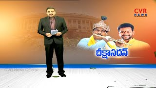 దీక్షాసదన్ : TDP MPs Protest inside Parliament | Demand for AP Special Status | CVR News - CVRNEWSOFFICIAL