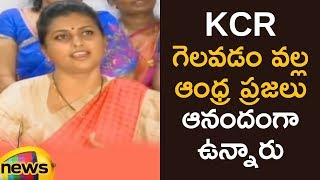 YCP MLA Roja Salutes To KCR On TRS Victory In Telangana | Roja Latest Press Meet | Mango News - MANGONEWS