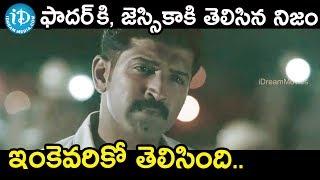 ఫాదర్ కి జెస్సికాకి తెలిసిన నిజం ఇంకెవరికో తెలిసింది.. - Crime 23 Movie Scene | Arun Vijay - IDREAMMOVIES