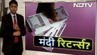सिंपल समाचार: क्या फिर से आ रहा है मंदी का दौर? - NDTVINDIA