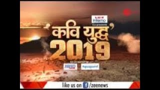 Kavi Yudh: Watch special poetic war on political issues of 2019 - ZEENEWS