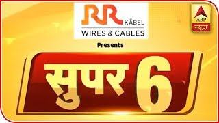 Latest news of the day in super-fast speed| Super 6 - ABPNEWSTV