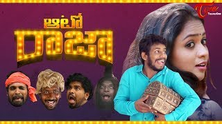 AUTO RAJA | Telugu Comedy Short Film 2017 | Ashok Vardhan | Directed by Eswar Dileep - TELUGUONE
