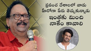 Krishnam Raju Superb Words about Prabhas International Stardom @ Birthday Celebrations - TFPC