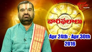 Vaara Phalalu | Apr 24th to Apr 30th 2016 | Weekly Predictions 2016 Apr 24th to Apr 30th - TELUGUONE