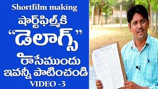 How to write shortfilm story in telugu| Telugu Short film making tips|Video3 - YOUTUBE