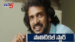 Kannada Star Upendra Exclsuvie Interview with TV5 Kannada on His Political Entry | TV5 News - TV5NEWSCHANNEL