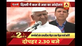 Delhi police gives a nod to Anna Hazare's andolan, will start from tomorrow at Ramlila Mai - ABPNEWSTV