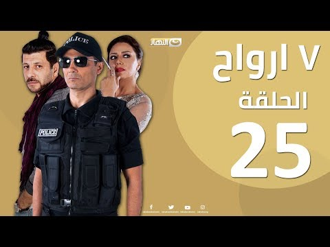 Episode 25  - Sabaa Arwah | الحلقة الخامسة والعشرون 25 |  مسلسل سبع أرواح - 7  أرواح - عربي تيوب