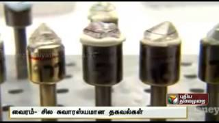 Fascinating Facts 23-08-2014 Puthiya Thalaimurai Tv Show