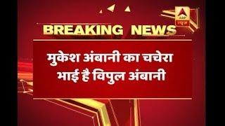 PNB Scam: Mukesh Ambani's relative quizzed - ABPNEWSTV