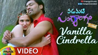 Padamati Sandhyaragam London Lo Movie Songs | Vanilla Cindrella Full Video Song | Mango Music - MANGOMUSIC