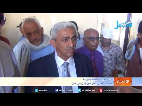 وزيرا المياه والبيئة والزراعة  وجهود تفعيل عمل الوزارتين في عدن