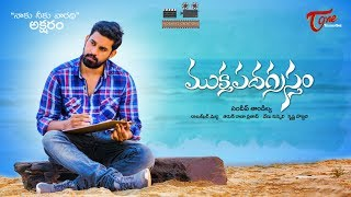 ముక్తపదగ్రస్తం | MUKTAPADAGRASTAM | Latest Telugu Short Film 2019 | Sandeep Sandilya | TeluguOne - TELUGUONE