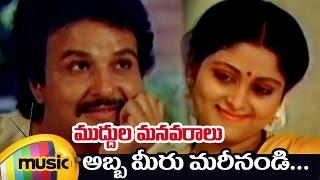 Muddula Manavaralu Movie | Abba Meeru Telugu Video Song | Jayasudha | Sarath Babu | SPB - MANGOMUSIC