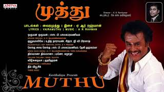 Muthu Tamil Full Songs Jukebox || Rajini Kanth || Meena || A.R.Rahman - ADITYAMUSIC