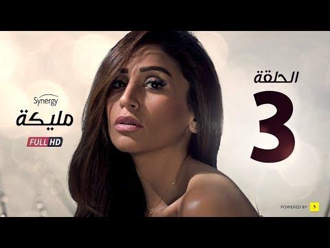 مسلسل مليكة الحلقة 3 الثالثة - بطولة دينا الشربينى    Malika Episode 03
