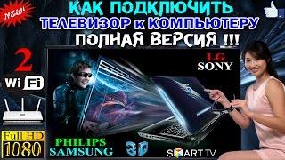 Как подключить телевизор к компьютеру - WI-FI  - ПОЛНАЯ ВЕРСИЯ !