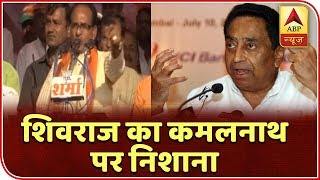 Chouhan Trained Guns At Kamalnath For Controversial Statement | ABP News - ABPNEWSTV