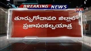 YS Jagan Receives Grand Welcome with Huge Public    Prajasankalpa Yatra in East Godavari   CVR News - CVRNEWSOFFICIAL