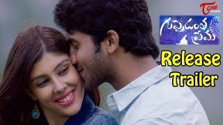 Guppedantha Prema Release Trailer || Sai Ronak, Aditi Singh || 02 - TELUGUONE