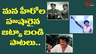 మన హీరోల హుషారైన జట్కా బండి పాటలు.. | All Time Hit Telugu Movie Video Songs Jukebox | TeluguOne - TELUGUONE