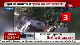 Mirzapur के 'डंडेबाज' दारोगा का वीडियो हो रहा वायरल - AAJTAKTV