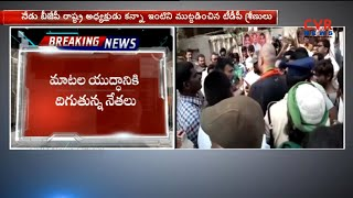 Clashes Between TDP And BJP Activists in Guntur | CVR News - CVRNEWSOFFICIAL