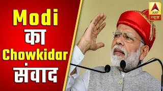 "Master Stroke: ""Namdaars"" abuse ""kamdaars"", says PM Modi while interacting with chowkidaar - ABPNEWSTV"