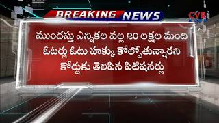 High Court Reserve Judgment on Dissolution of Assembly in Telangana | CVR News - CVRNEWSOFFICIAL