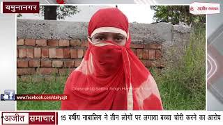 video : Yamunanagar - 15 वर्षीय नाबालिग ने 3 लोगों पर लगाया Child चोरी करने का Allegation