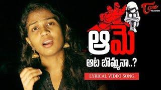 Aame Aata Bommana | Latest Telugu Album Song 2019 | by Sravan Victory Aepoori | TeluguOne - TELUGUONE
