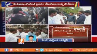 Komatireddy Venkat Reddy Casts His Vote In Nalgonda | Telangana Assembly Polling 2018 | iNews - INEWS