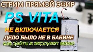 Ps vita не включается и как зайти в RECOVERY меню
