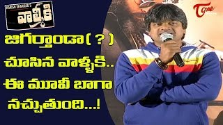 Harish Shankar Speech at Valmiki Press Meet | Varun Tej | Harish Shankar | TeluguOne - TELUGUONE