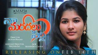 Naa Maradalu Pilla Glimpse Video | Latest Love Shortfilm | Telugu Romantic Shortfilm 2020. - YOUTUBE