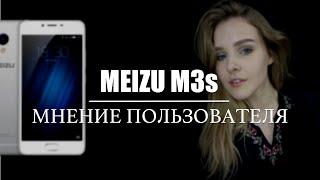 Meizu M3s - отзыв пользователя || ОБЗОР