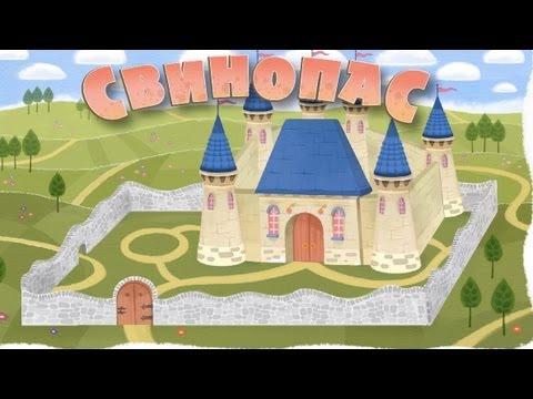 Кадр из мультфильма «Машины сказки : Свинопас»