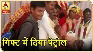 Namaste Bharat: Man receives 5 litre petrol as wedding gift - ABPNEWSTV