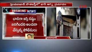 Major Fire Mishap in Sandals Shop at Old City | Hyderabad | CVR NEWS - CVRNEWSOFFICIAL