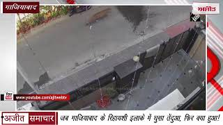 video : जब Ghaziabad के रिहायशी इलाके में घुसा Leopard, फिर क्या हुआ!
