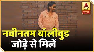 Meet the LATEST Bollywood couple - ABPNEWSTV