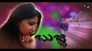 Bujji telugu short film || Adiga adiga (ninnu kori movie) song || K.A. Productions - YOUTUBE