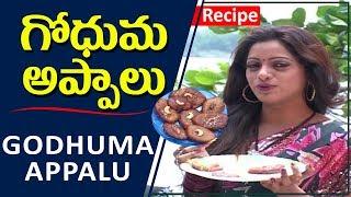 గోధుమ అప్పాలు తయారీ విధానము | Godhuma Appalu Recipe | Cooking With Udaya Bhanu | TVNXT Hotshot - MUSTHMASALA
